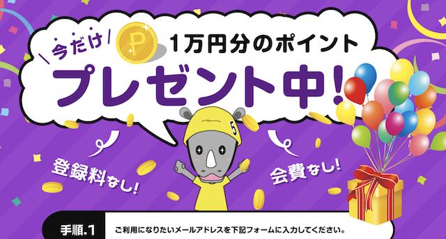 チャリマジ-1万円ポイントプレゼント