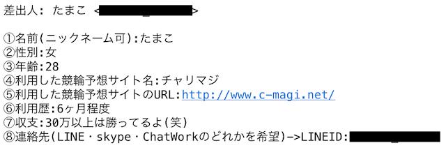 チャリマジ-口コミ体験談メール