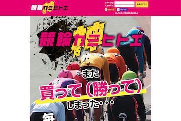 競輪カミヒトエ-サイト画像