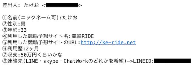 ke-ride20
