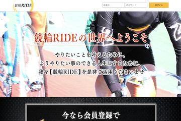 競輪ライド-サイト画像