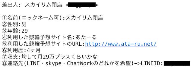 アタール-口コミ体験談メール
