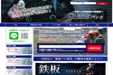 バンク-サイト画像
