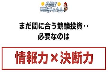 必勝競輪チャンネル-サイト画像