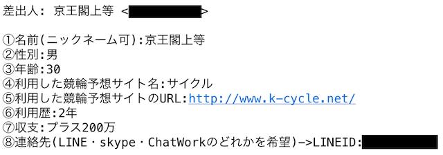 サイクル-口コミ体験談メール