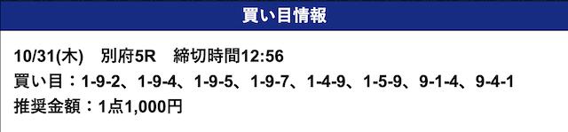 10:31THE競輪別府5Rの予想
