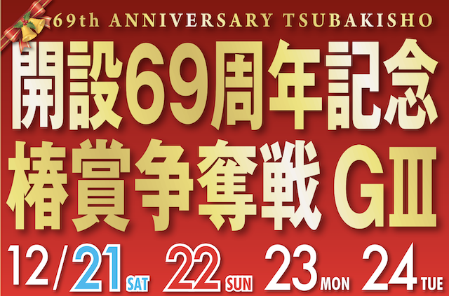 G3椿賞争奪戦