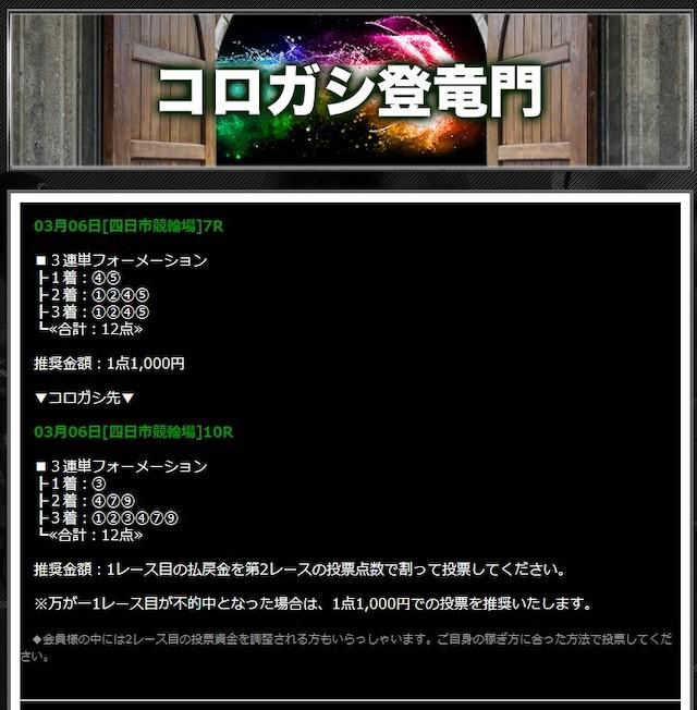 コロガシ登竜門2020年03月06日